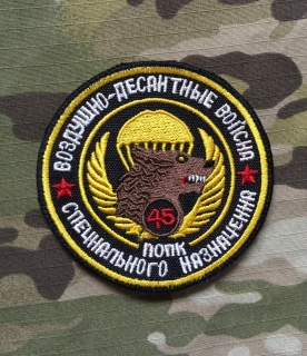 LaPatcheria 45th Airborne Regiment Russian Patch