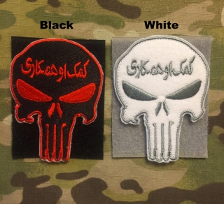 YJPF Arabic Punisher Patch - nášivka